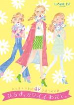 LUMINE EST 4F Spring poster